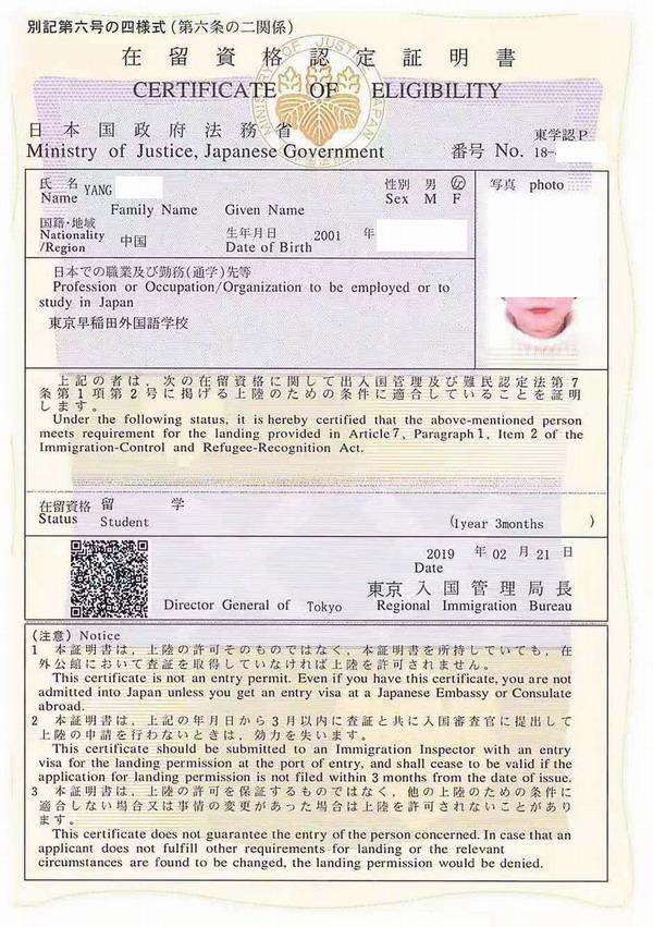 日本加拿大留学